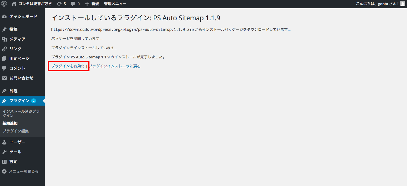 activate-ps-auto-sitemap