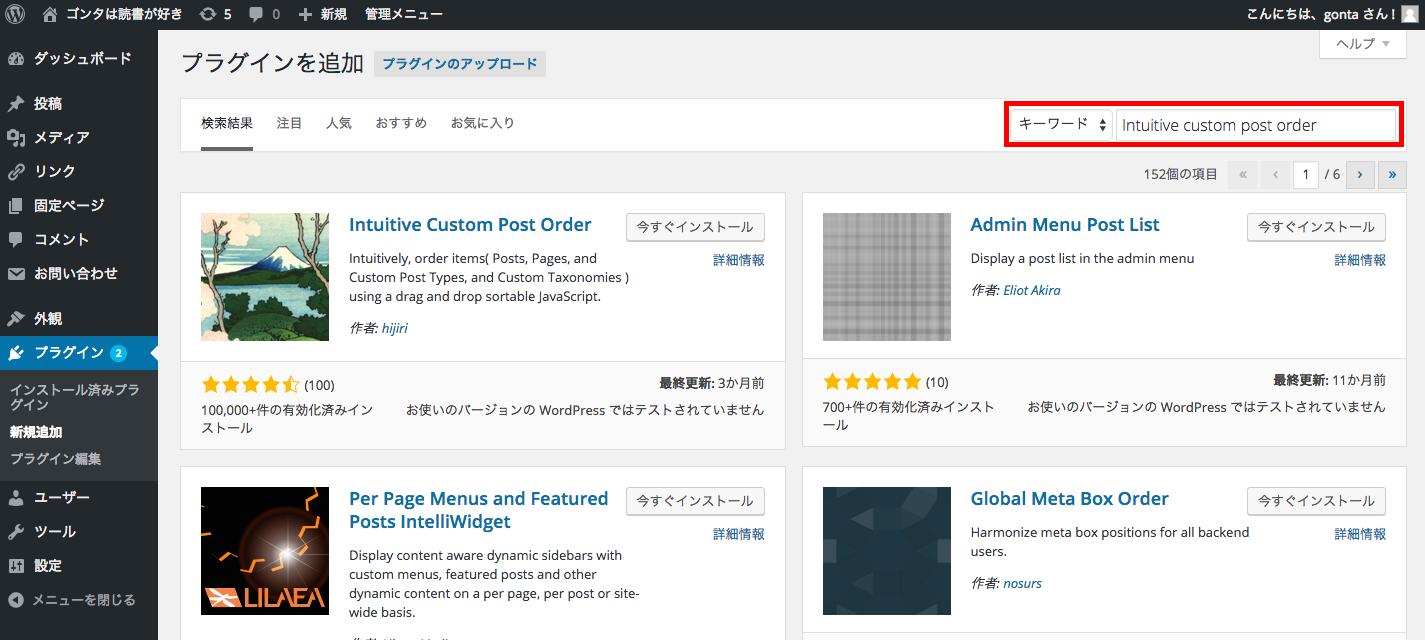 Intuitive Custom Post Orderの検索画面