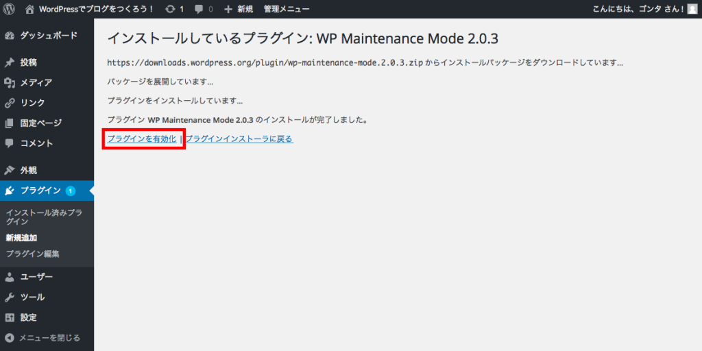 activate-wp-maintenance-mode