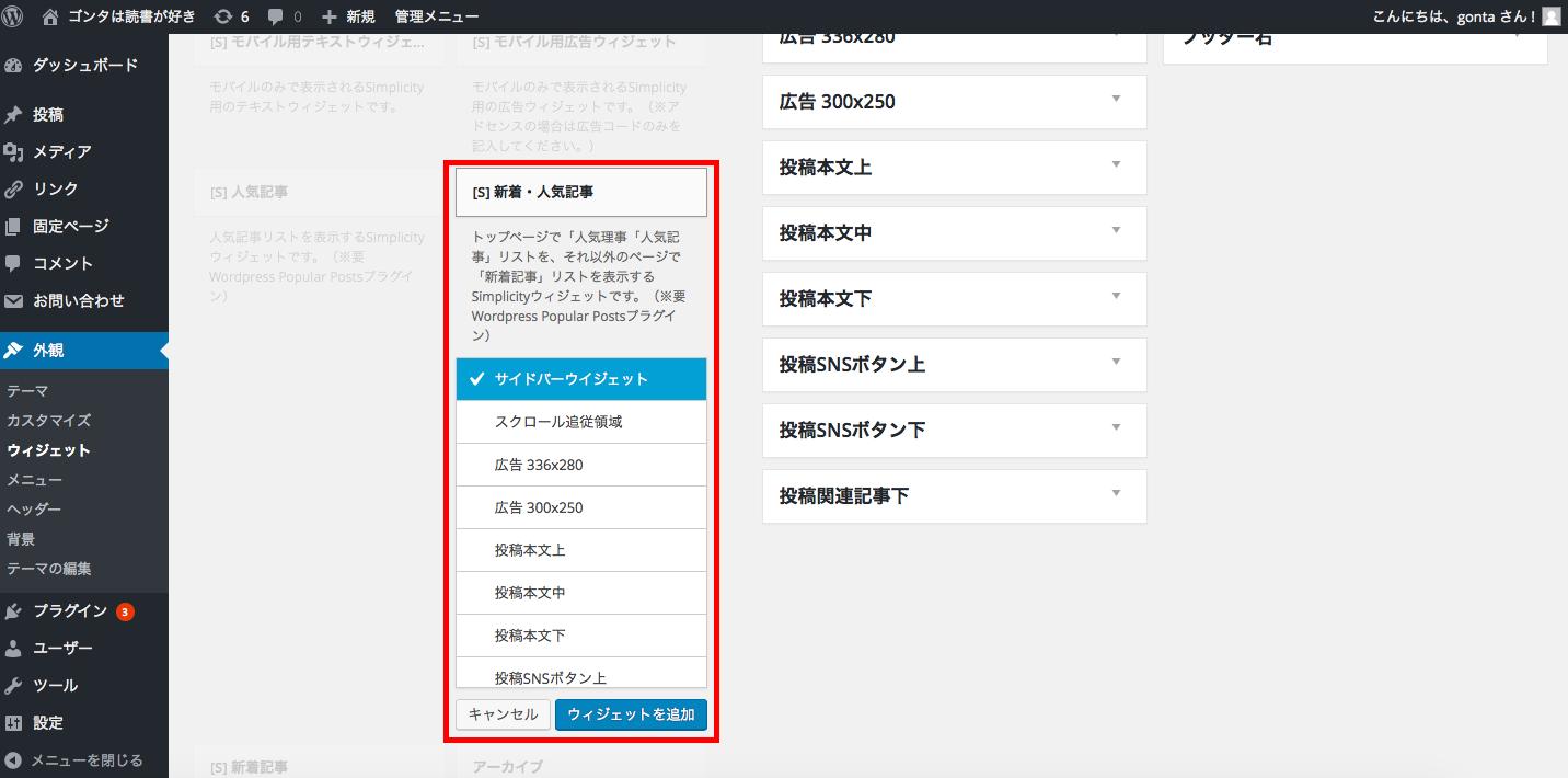 サイドバーにWordPress Popular Postsを追加する