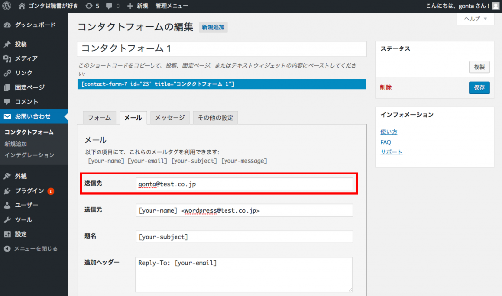 contact-form-address-setting