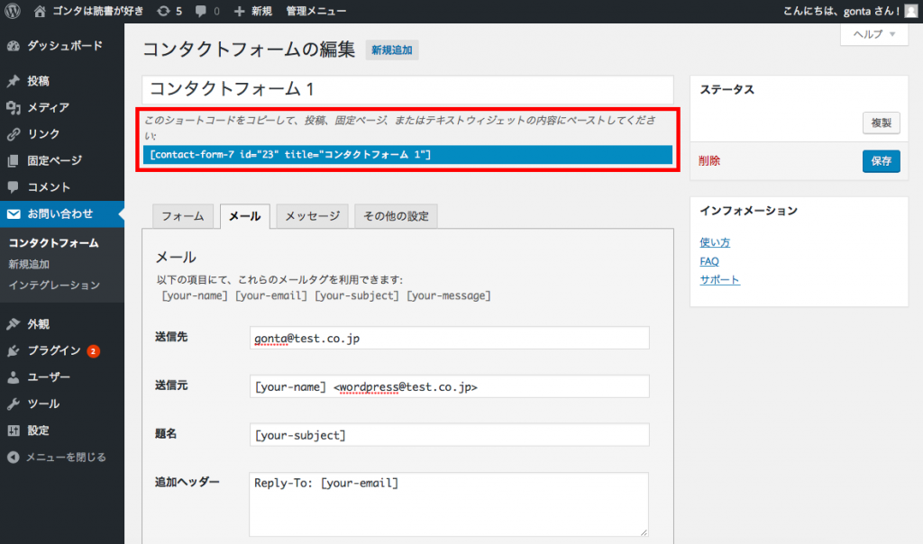 contact-page-short-code