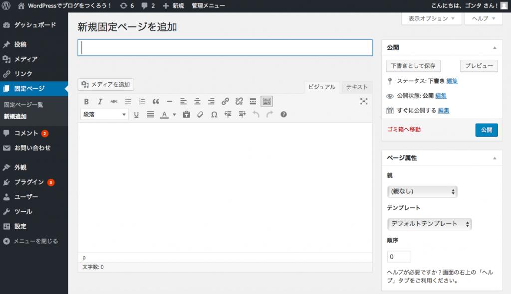 固定ページの新規追加画面
