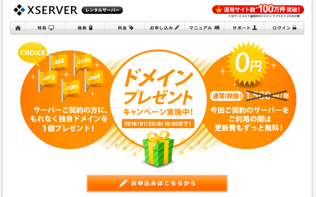 domain-campaign
