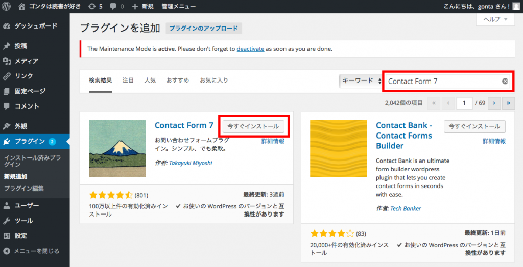 search-and-install-contact-form-7