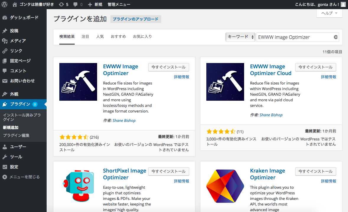 EWWW Image Optimizerの検索