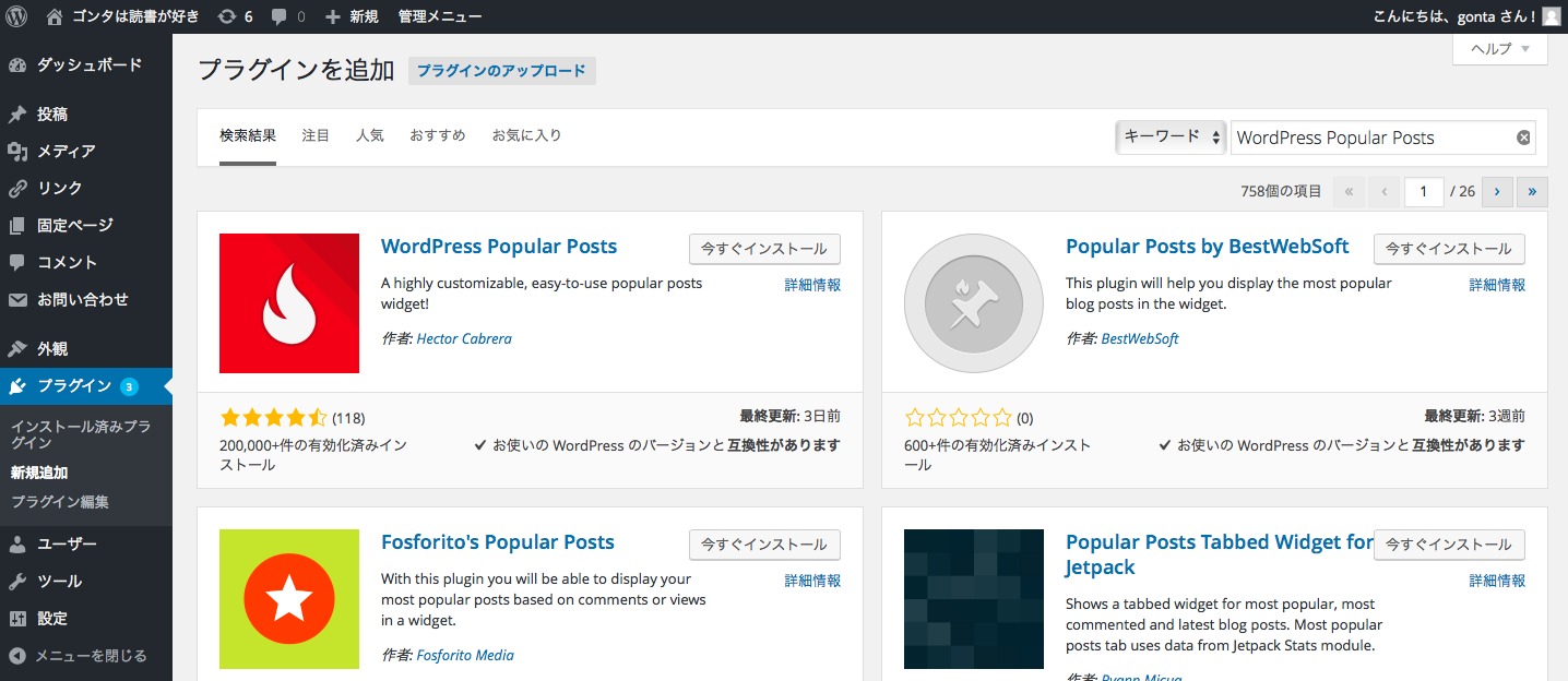 WordPress Popular Postsを検索する