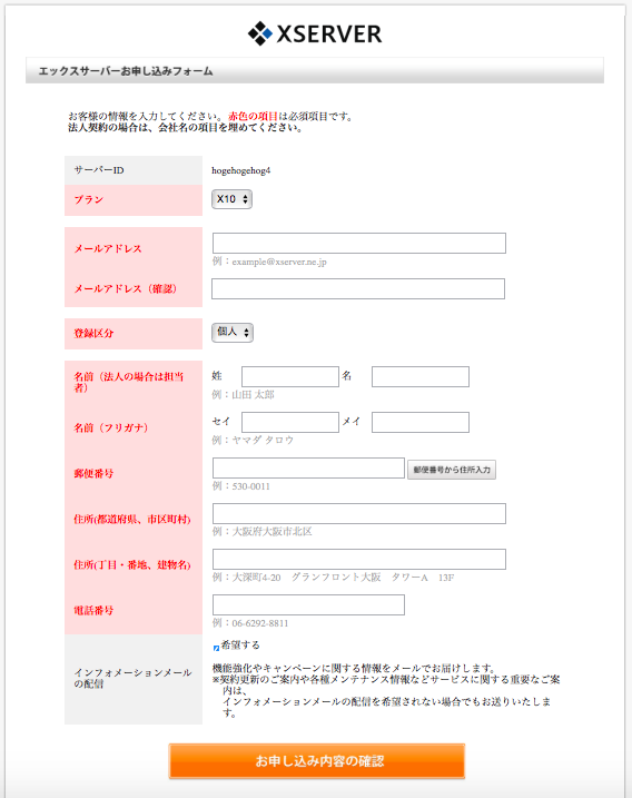 server-application-form