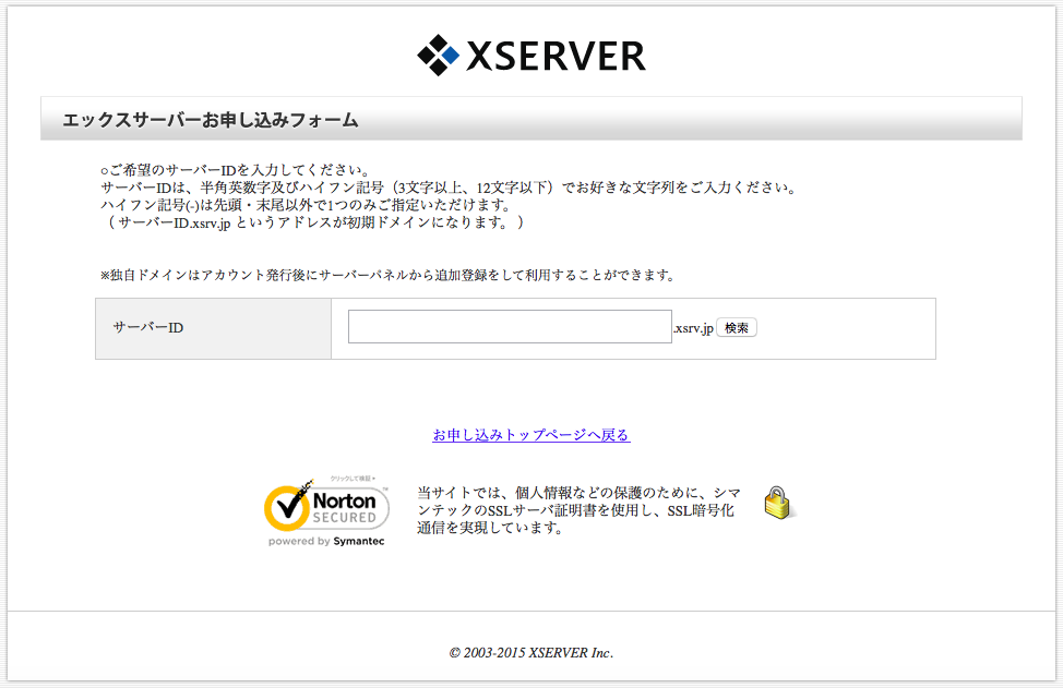 server-id-application-form