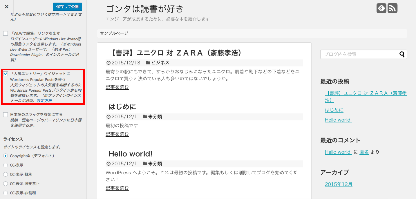 WordPress Popular Postsをオンにする