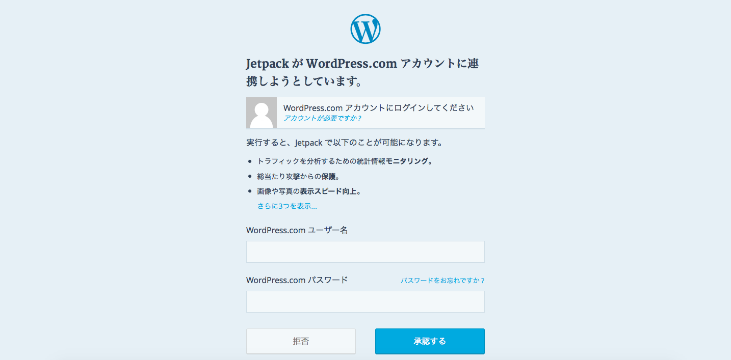 Wordpress.comと連携する