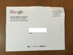 google-adsense-pin-code-2