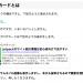 PZ-LinkCardでリンクをブログカード形式で表示する